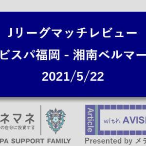 J1第15節 アビスパ福岡 2 – 1 湘南ベルマーレ マッチレビュー