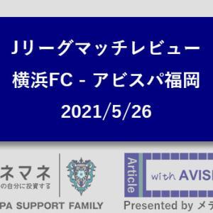 J1第16節 横浜FC 1 – 1 アビスパ福岡 マッチレビュー