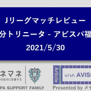 J1第17節 大分トリニータ 2 – 1 アビスパ福岡 マッチレビュー