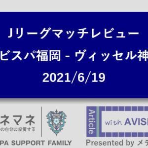 J1第18節 アビスパ福岡 1 – 2 ヴィッセル神戸 マッチレビュー