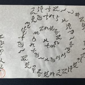 神代文字 大祓~陸~