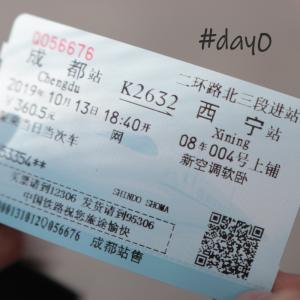 【西寧発】中国語が全く話せない私が青海省・甘粛省6日間の現地ツアーに参加した結果#0日目
