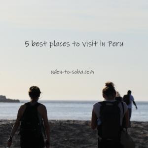 【絶景・大自然】ペルーの個人的に良かった観光地ランキング1~5位