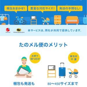 メルカリの荷物サイズについて~ヤマト運輸の新サイズ(180・200サイズ)に対応するのか!?