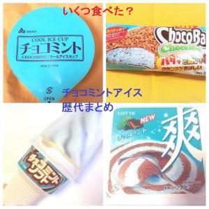 いくつ食べた?平成に発売されたチョコミントアイスまとめ(2011年~2019年4月)