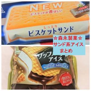 ビスケットサンド40周年♪森永製菓さんのサンド系アイス まとめ