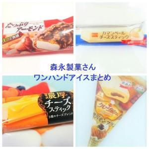 はまる商品ばかり♪森永製菓さんのワンハンドアイスをまとめてみた