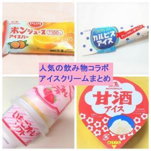 アイスになって超美味しい♪人気の飲み物コラボのアイスクリーム 歴代まとめ