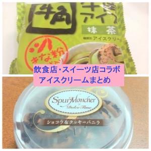 あの味がお家で?過去に発売されてた有名店コラボのアイスクリーム!