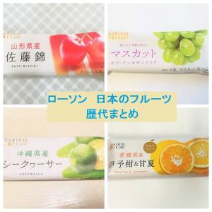 いくつたべた?ローソンの「日本のフルーツ」シリーズ 歴代まとめ