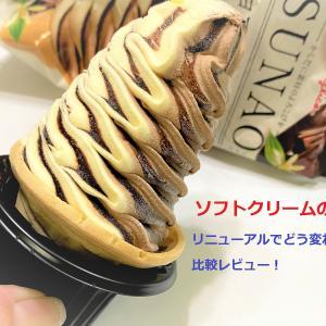 7月3日はソフトクリームの日!低糖質でおいしくなったSUNAOソフト!以前とどう変わった?