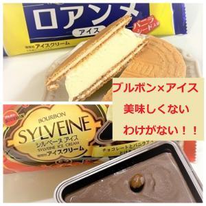 美味しくないわけがない!ブルボン人気菓子×アイス2品を実食レビュー!