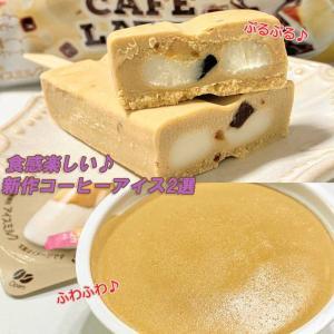 ふわふわ♪ぷるぷる♪食感が楽しい新作コーヒーアイス2選