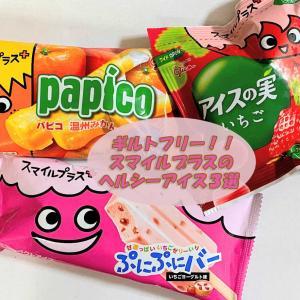 ダイエット中にも☆江崎グリコさん「スマイルプラス」の大人も食べてほしいギルトフリーアイス3選♪