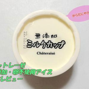 【小さなお子さまにも☆】シャトレーゼさんの無添加・卵不使用のアイスを実食!添加物の少ない市販アイスって他にはどんなものがある?