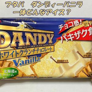 【リニューアル!】フタバさんのダンディーなアイスが癖になる美味しさ!どこで買える?