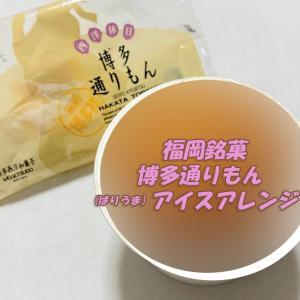 【銘菓をアイスに!】福岡銘菓「博多通りもん」をアイス化したらばりうまだった、、、