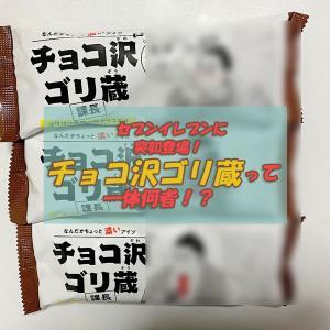 【ゴリ蔵課長とは何者?】赤城さんがセブン限定で新発売したアイスのインパクトがすごい。