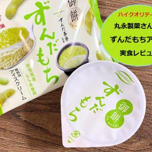 【カップも登場!】丸永製菓さんのずんだ茶寮コラボのアイスがお取り寄せスイーツのクオリティですごい。