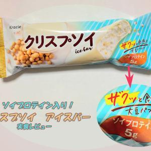 【レア商品!】大豆たんぱくをアイスで!クラシエさんの新作アイスがヘルシーでおもしろい!