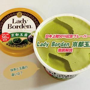 【抹茶とどう違う?】レディーボーデンから玉露使用の記念アイス発売!