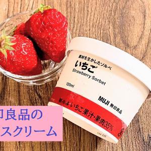 【ついにアイスも!】無印良品からアイスクリームが発売!いったいどんな味わい?