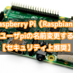 Raspberry Pi(Raspbian)初期ユーザpiの名前変更する方法【セキュリティ上推奨】