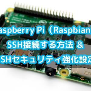 Raspberry Pi(Raspbian)でSSH接続する方法&SSHのセキュリティ強化設定