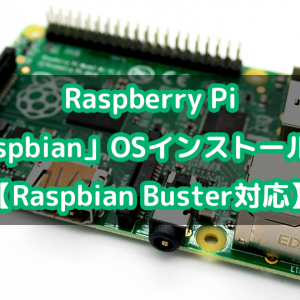Raspberry PiにOS「Raspbian」をインストールする方法【Raspbian Buster対応】