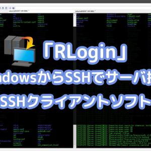 WindowsからSSH経由でサーバに接続する「RLogin」SSHクライアント