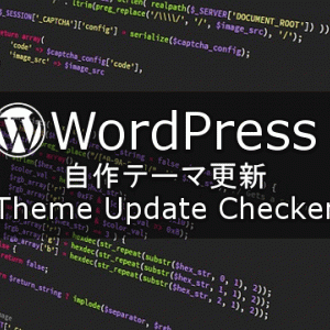 WordPressの自作テーマに更新機能を追加する[theme-update-checker]