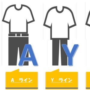 服のシルエットについて知ろう。