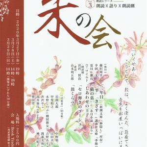 【重要】#朱の会 朗読公演延期のお知らせ