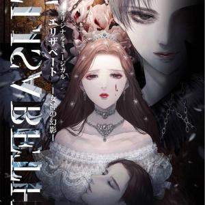 エリザベート-女神の幻影- チケット♪
