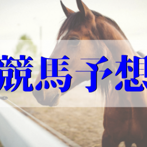 【2020】高松宮記念の予想