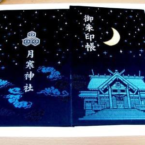 【御朱印】札幌市豊平区 月寒神社でオリジナル御朱印帳を購入