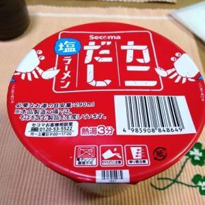 セイコーマート 「カニだし塩ラーメン」を食べてみた。