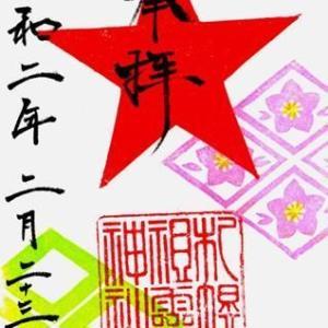【御朱印】札幌祖霊神社のシンプルながらもきれいな御朱印