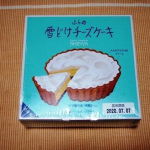 おやつ ふらの雪どけチーズケーキ