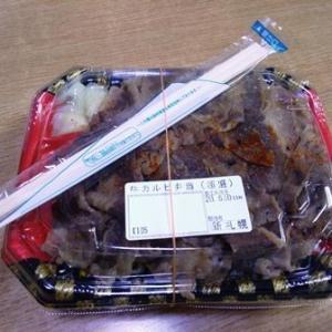 札幌市厚別区 すたみな太郎 新札幌店で『すたみな牛焼肉弁当 超盛』をお持ち帰り