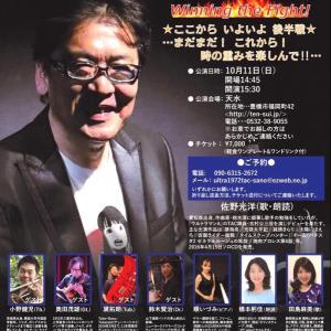 田丸雅智さんの「ペーパーノイズ」を朗読させて頂きます~「佐野光洋Birthday Live」 ~