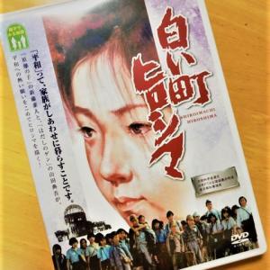 映画「白い町 ヒロシマ」