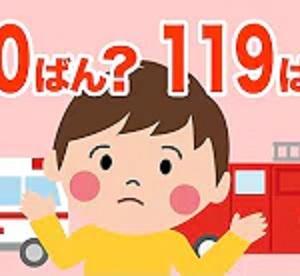 「110ばん?119ばん?」~絵本読み聞かせきっずちゅーぶ~