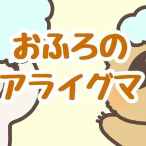 「おふろのアライグマ」~絵本読み聞かせきっずちゅーぶ~