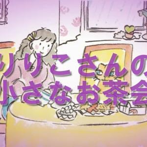 「りりこさんの小さなお茶会」~絵本読み聞かせきっずちゅーぶ~
