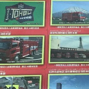 【消防カード】配布場所一覧・カード情報まとめ