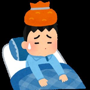 休日に風邪引いた