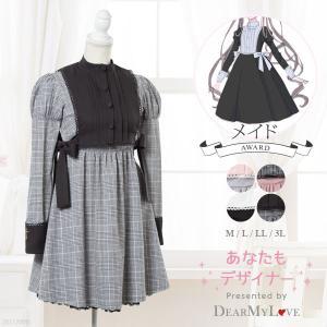 夢展望 DMLデザイナー/メイドワンピース