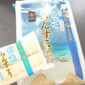 宮古島の塩 雪塩ちんすこうを味わう…♪