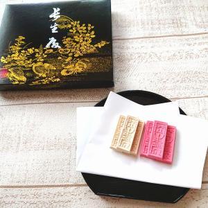 あとがき トラベルjp 金沢「森八」和菓子の記事…♪
